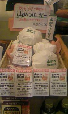 パッケージ松浦 のブログ-100307_2054~01.jpg
