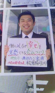 パッケージ松浦 のブログ-100528_1548~01.jpg