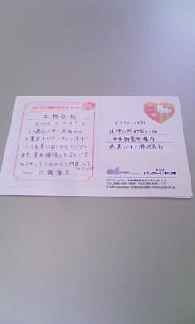 パッケージ松浦 のブログ-100701_1846~01.jpg