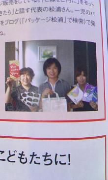 パッケージ松浦 のブログ-100915_0942~01.jpg