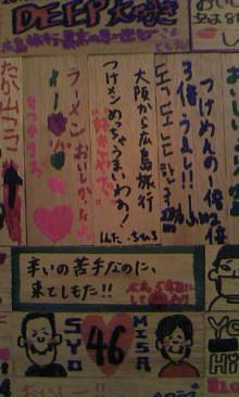 パッケージ松浦 のブログ-100922_1730~02.jpg