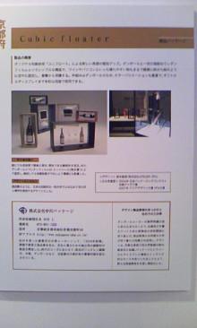 パッケージ松浦 のブログ-100929_1500~02.jpg
