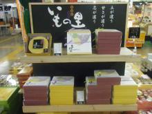 パッケージ松浦 のブログ-陳列