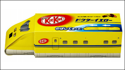 JR東海 キットカット 新幹線のぞみ号 ドクターイエロー!