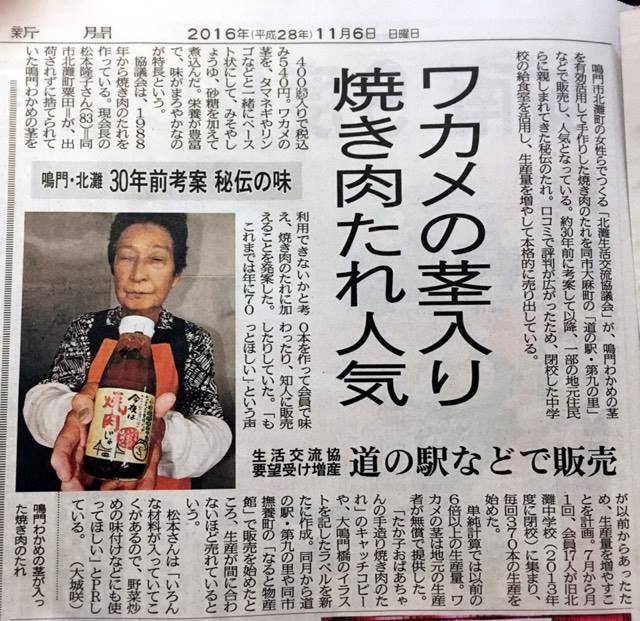 【夢を語る「今夜は焼肉じゃ」生みの親 松本隆子会長にインタビュー】