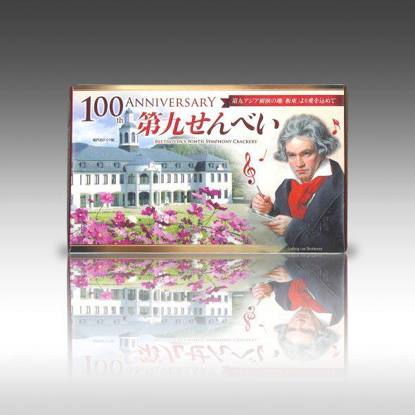 【ベートーヴェン 第九 アジア初演の地「徳島」から贈る第九煎餅パッケージ】