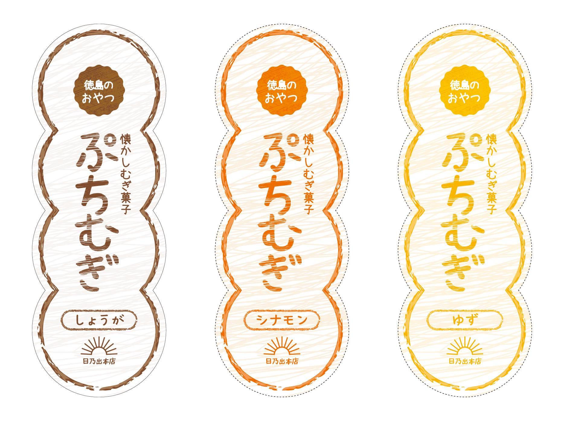 【日乃出本店さんがこの冬発売の新商品「ぷちむぎ」のかわいいパッケージ】