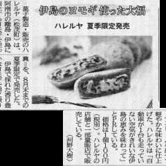【四国最東端の島「伊島」から送る 排気ガスを吸ったことのないハレルヤさんの「よもぎ大福」】