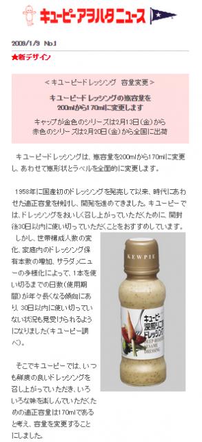 キユーピー2009.01.09