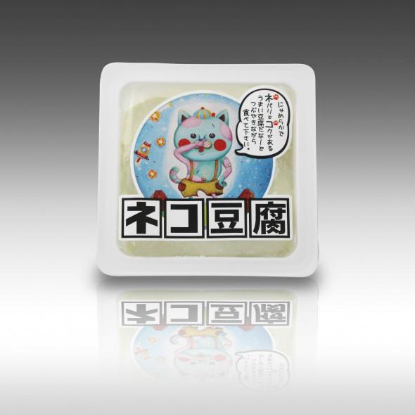 【日本一の充填豆腐を作る「村のおっさん桑原豆腐店」が新たに世に放つ問題作!「ネコ豆腐」!】