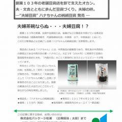 【初代文吉を優しさで包み込んだ「ハナちゃん純絹豆腐」が発売開始】<パッケージデザイン・制作のパッケージ松浦(四国徳島)>