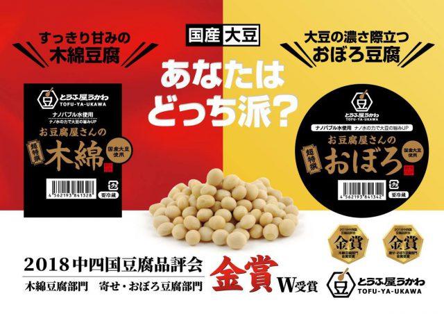 とうふ屋うかわ 「お豆腐屋さん」シリーズ