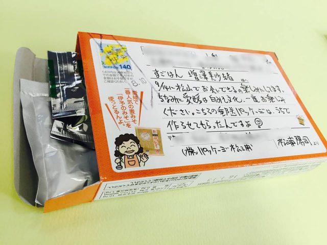 ☆ギノーみその郵送パッケージを受け取って、まっすー(増澤美沙緒さん)のFB投稿画像 (3)