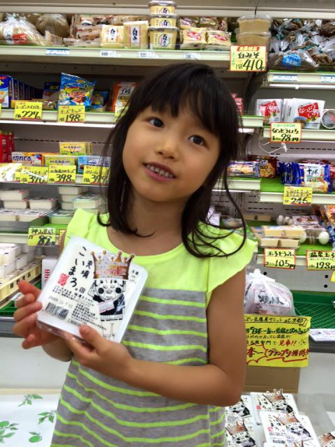 ☆村のおっさん桑原豆腐店の充填こいまろを持つ少女(笑)