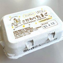 【シリーズ品は パッケージを変えたらできる】~菅藤養鶏場様 新たまごパッケージ~