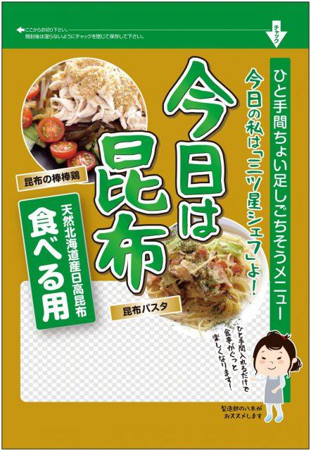 日高食品工業株式会社 「今日は昆布」