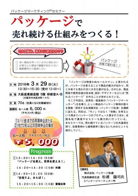 16年3月29日開催『パッケージマーケティングセミナー』-1