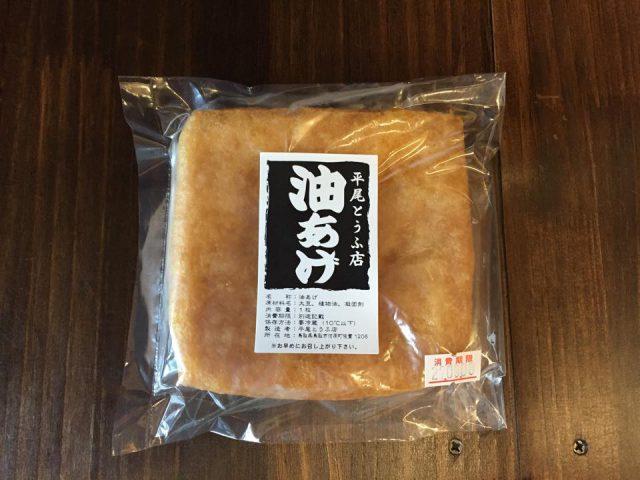 平尾とうふ店 鳥取代表 平尾揚げ 旧パッケージ 四角揚げ (2)