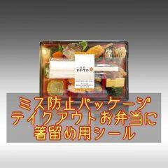 ミス防止パッケージ テイクアウトお弁当に 箸留め用シール ~デリ・ラボ おもてなし弁当~