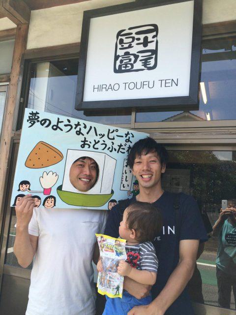 平尾とうふ店 「鳥取代表平尾揚げ」