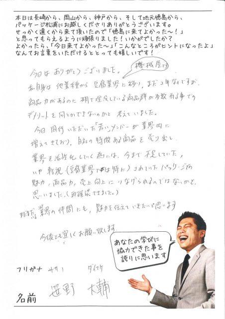 パッケージ松浦にお豆腐屋さんが来てくれました。 (7)
