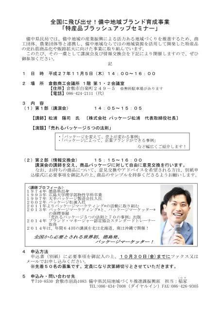 ①セミナー案内チラシ_ (1)