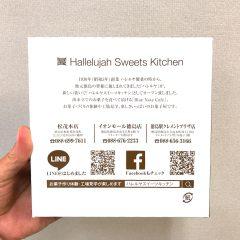 【ハレルヤスイーツキッチンにタルト4入りケース誕生】