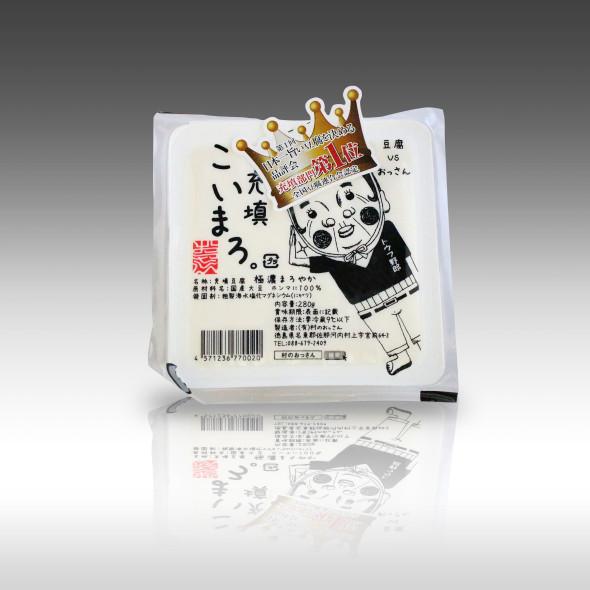 【名誉!王冠授与!ニッポン豆腐屋サミットの「日本一旨い豆腐を決める品評会」の充填豆腐部門日本一になった村のおっさん桑原豆腐店の「充填こいまろ」のパッケージに変化が?!】