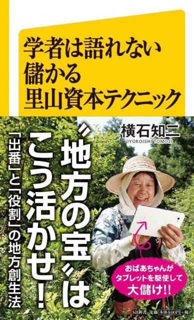 ☆滑川里香さんが、いろどり横石知二さんの本「学者は語れない儲かる里山資本テクニック」を持ってきてくれました! (2)