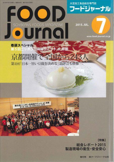 フードジャーナル2015年7月号 (2)