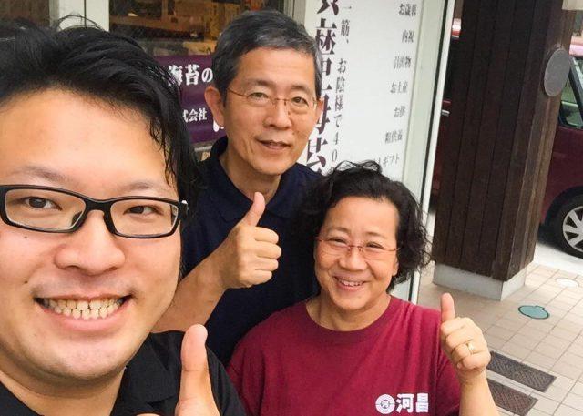 株式会社河昌 「須磨のり」