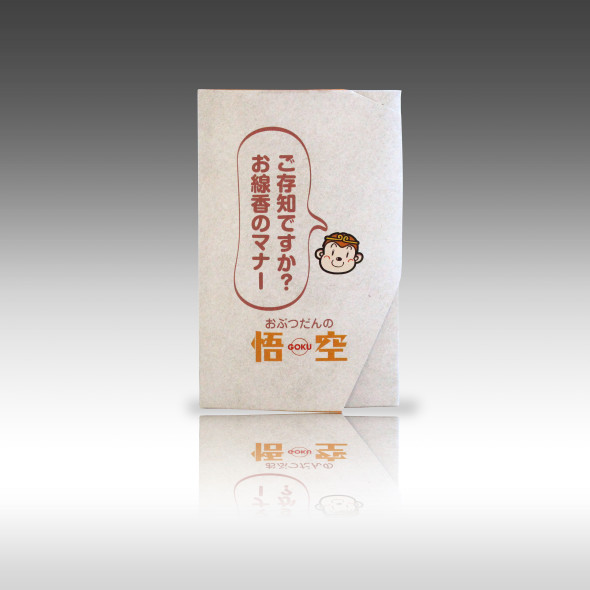 senkou1-590x590 - コピー