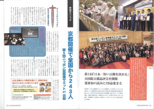 フードジャーナル2015年7月号 (4)