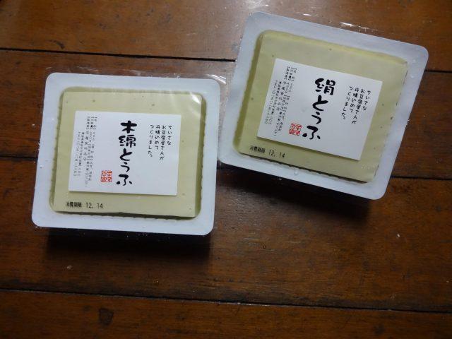 平尾とうふ店 鳥取代表 平尾揚げ 開発秘話 (11)