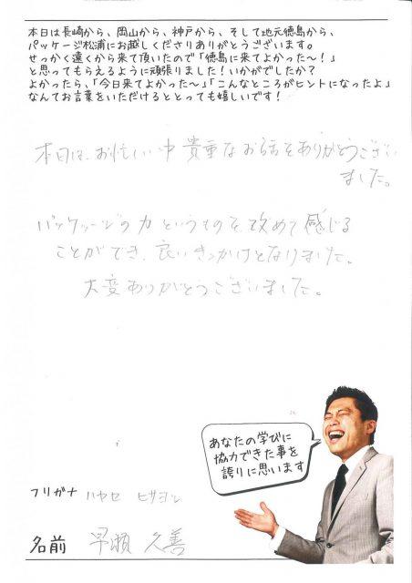 パッケージ松浦にお豆腐屋さんが来てくれました。 (6)