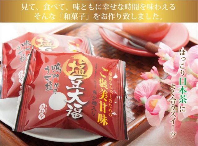 あわや ご褒美甘味 塩豆大福 (7)