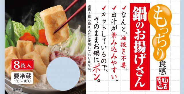 中西食品「もっちり食感 鍋のお揚げさん」 (1)