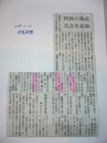 徳島新聞 阿波の逸品