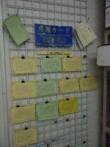 パッケージ松浦 のブログ-感謝カード