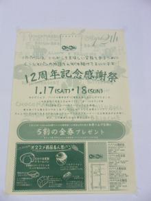 パッケージ松浦 のブログ-パパベル国府チラシ