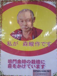 パッケージ松浦 のブログ-森さん画像