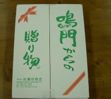 パッケージ松浦 のブログ-鳴門からの贈り物化粧箱