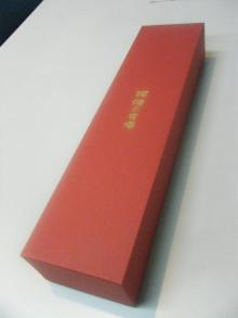パッケージ松浦 のブログ-貼り箱