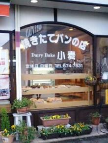 パッケージ松浦 のブログ-小麦2