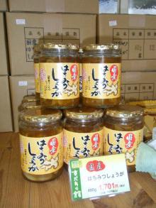 パッケージ松浦 のブログ-しょうが蜂蜜
