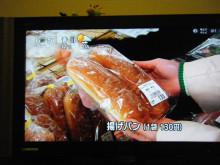 パッケージ松浦 のブログ-あげパン