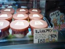 パッケージ松浦 のブログ-ガトー4