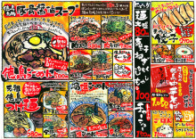 パッケージ松浦 のブログ-メニュー