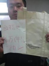 パッケージ松浦 のブログ-akashi