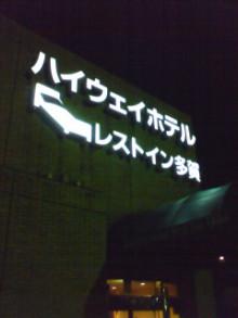 パッケージ松浦 のブログ-090414_2233~01.jpg